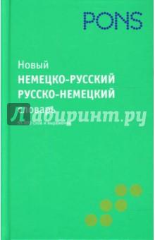 Новый немецко-русский, русско-немецкий словарь. 55 000 слов