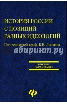 История России с позиций разных идеологий - Б. Личман