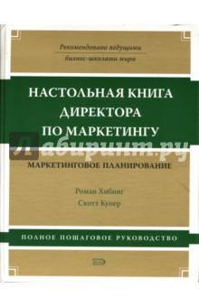 Настольная книга директора по маркетингу: Маркетинговое планирование - Хибинг, Купер