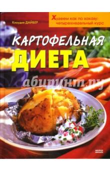 Картофельная диета - Клаудия Дайберг