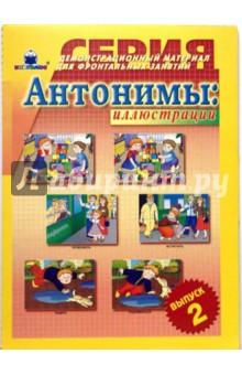 Антонимы: иллюстрации Вып. 2