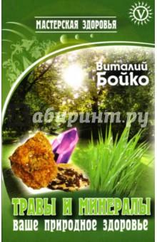 Травы и минералы - ваше природное здоровье - Виталий Бойко