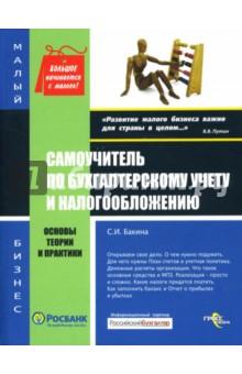 Самоучитель по бухгалтерскому учету и налогообложению: основы теории и практики - Светлана Бакина