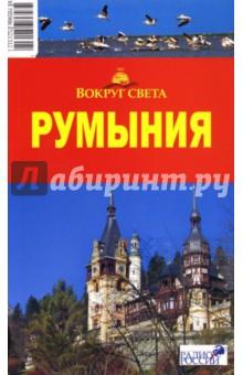Румыния - Р. Скрябин