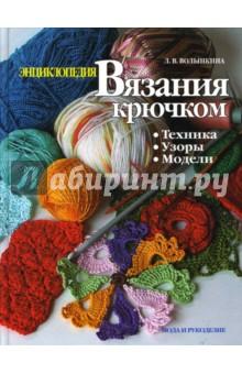 Модели вязания тунисским крючком
