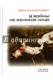 У войны не женское лицо - Светлана Алексиевич