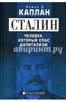 Сталин. Человек, который спас капитализм - Е. Льюис
