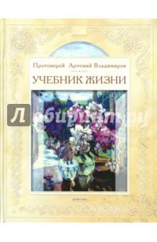 Учебник жизни: книга для чтения в семье и школе. - Артемий Протоиерей