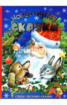 Новогодняя сказка - Маршак, Гофман, Барто, Сладков