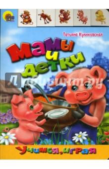 Лесенка: Мамы и детки - Татьяна Куликовская изображение обложки