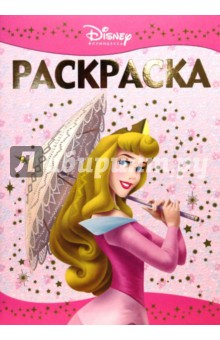 Раскраска-люкс N0705 (Принцесса)