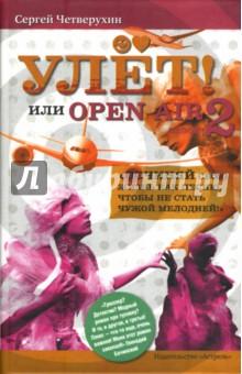 Улет, или Open Air. Сезон 2 - Сергей Четверухин