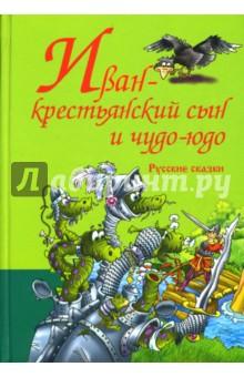 Русские народные сказки. Иван-крестьянский сын и чудо-юдо - А.А. Жадан