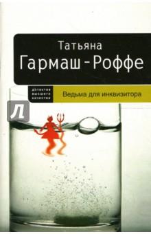 Ведьма для инквизитора: Роман - Татьяна Гармаш-Роффе