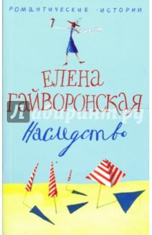 Наследство - Елена Гайворонская