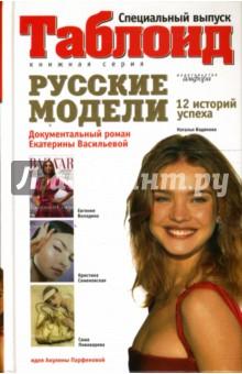 Русские модели - Екатерина Васильева