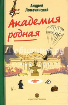 Академия родная - Андрей Ломачинский
