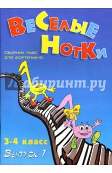 Веселые нотки. Сборник пьес для фортепиано: 3-4 классы: Выпуск 1: Учебно-методическое пособие - Светлана Барсукова