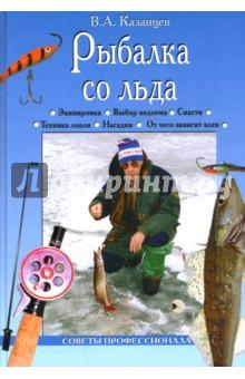 Рыбалка со льда - Владимир Казанцев
