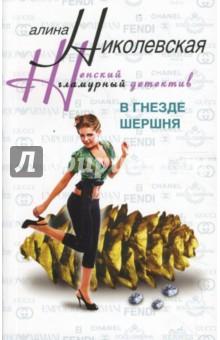 В гнезде шершня - Алина Николевская