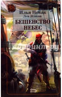 Бешенство небес: Фантастический роман - Новак, Жаков