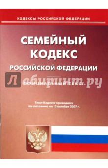 Семейный кодекс Российской Федерации по состоянию на 15 октября 2007