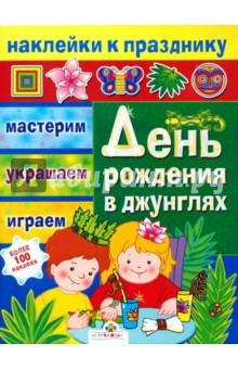 День рождения в джунглях - Е. Шарикова