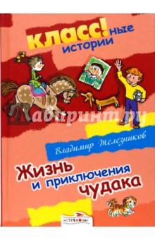 Жизнь и приключения чудака - Владимир Железников