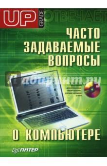 Часто задаваемые вопросы о компьютере. Upgrade отвечает (+CD) - Д. Матвеев
