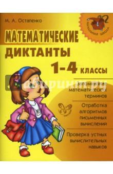 Математические диктанты. 1-4 классы. - Марина Остапенко