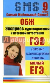 ОБЖ. Экспресс-курс подготовки к итоговой аттестации. 9 класс - Аношина, Каменева