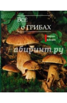 Все о грибах - Мартин Кнооп