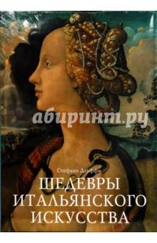 Шедевры итальянского искусства - Стефано Дзуффи