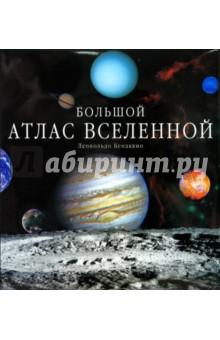 Большой атлас Вселенной - Леопольдо Бенаккио
