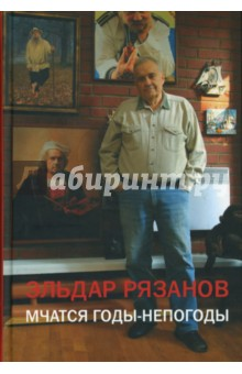 Мчатся годы-непогоды - Эльдар Рязанов