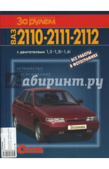 Автомобили семейства ВАЗ -2110,11,12 с двигателями 1,5-1,6 - Сухов, Маслов, Коноп, Сидоров