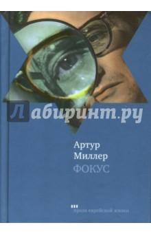 Фокус - Артур Миллер