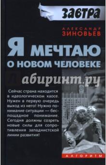 Я мечтаю о новом человеке - Александр Зиновьев