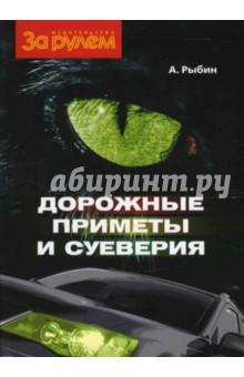 Дорожные приметы и суеверия. Антология - Анатолий Рыбин