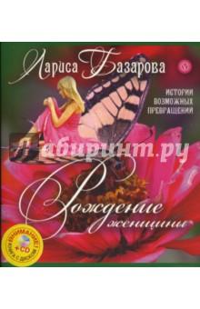 Рождение женщины. Истории возможных превращений - Лариса Базарова