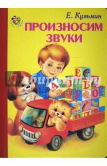Неваляшка: Произносим звуки - Евгений Кузьмин