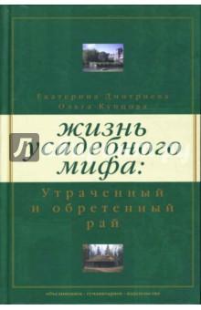 Жизнь усадебного мифа: Утраченный и обретенный рай - Дмитриева, Купцова