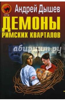 Демоны римских кварталов - Андрей Дышев