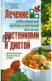 Лечение болезней поджелудочной железы растениями и диетой - Николайчук, Зубицкая, Доропиевич