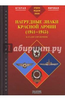 Нагрудные знаки Красной Армии (1941-1945). Каталог-справочник - Б.В. Айрапетян