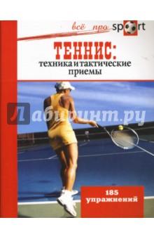 Теннис: техника и тактические приемы. 185 упражнений - Стефан Сав