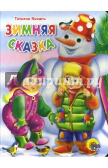 Зимняя сказка - Татьяна Коваль