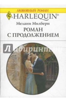 Роман с продолжением - Мелани Милберн