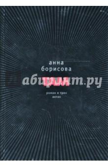 Там - Анна Борисова