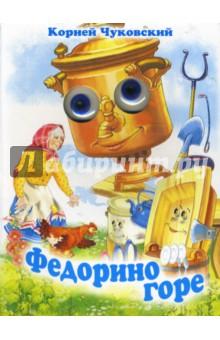 Чудо-глазки: Федорино горе - Корней Чуковский